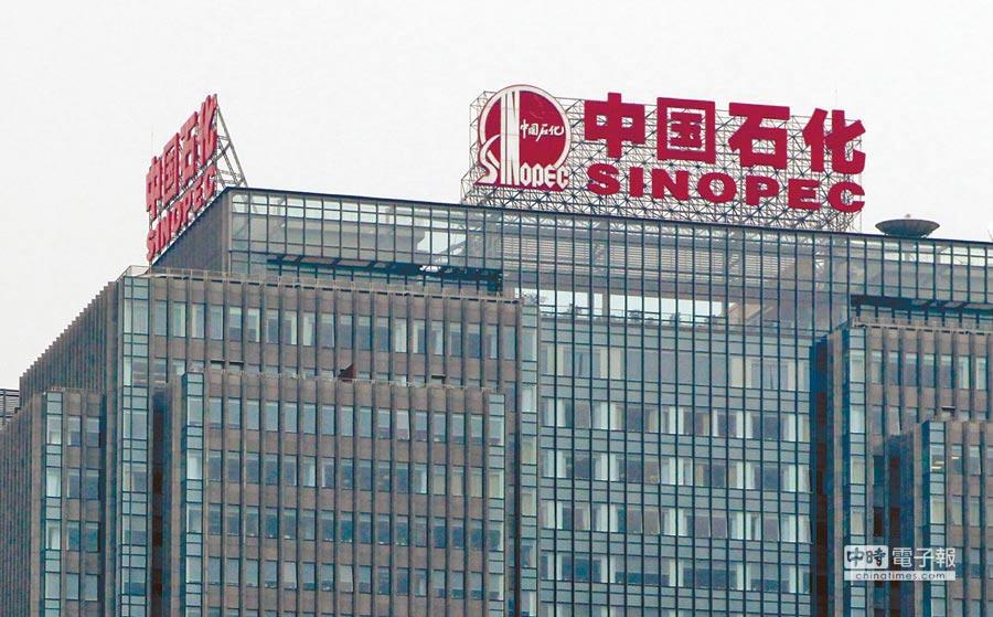 《財星》(Fortune)雜誌世界500強(FG500)最新統計資料顯示,全球收入最高的500強企業總部正持續從美國等七國集團(G7)移往中國。圖為中國石化。(新華社資料照)
