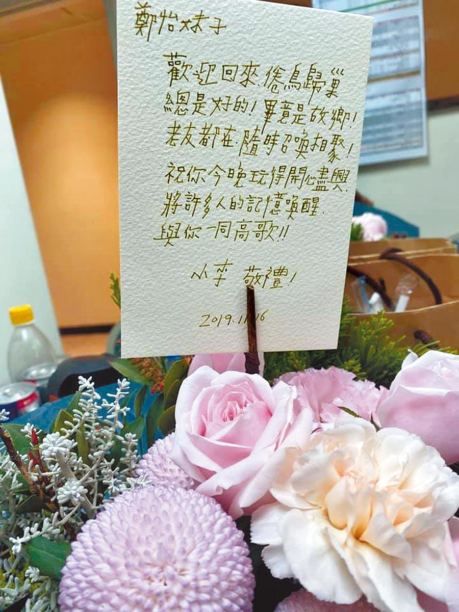 李宗盛昨送花祝賀鄭怡開唱。(摘自鄭怡臉書、資料照片)
