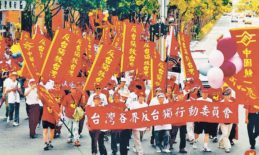 民眾在中正紀念堂前集結繞行台北街頭,揮舞國旗與標語高喊「反台獨、救台灣」。(本報系資料照片)