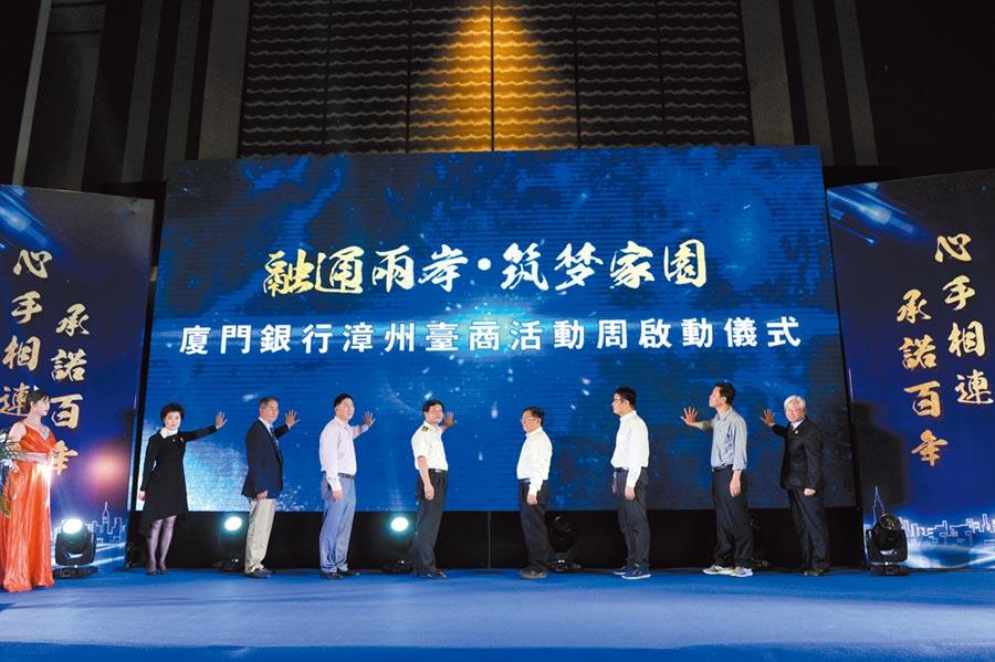 漳州台商活動周啟動儀式。(中新社)