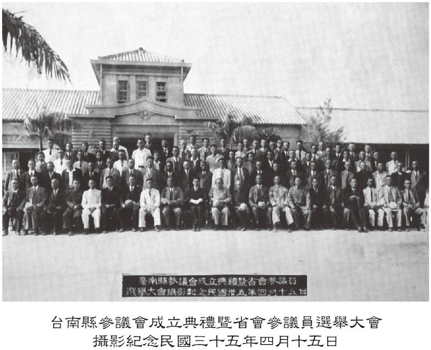 台南縣參議會成立典禮暨省會參議員選舉大會攝影紀念民國三十五年四月十五日。(作者提供)