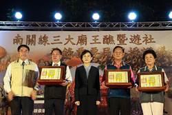 南關線三大廟王醮暨遊社 登錄為重要民俗