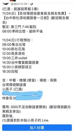 台灣導遊協會一日遊挺小英造勢 引發內部反彈