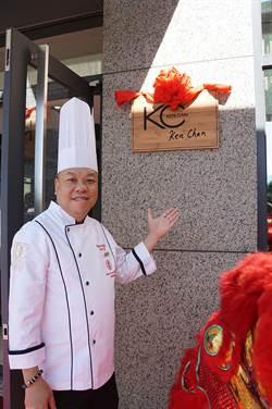 獨》為三星主廚而設 日月潭雲品溫泉酒店KEN CAN粵菜餐廳開賣