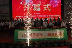 漳州花開兩岸 促進農業升級