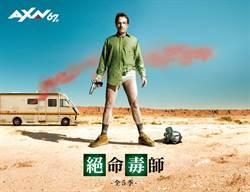 金氏世界紀錄「史上評分最高節目」《絕命毒師》全5季強勢登場