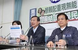 蔡賴配重現無能 國民黨團諷「假團結」