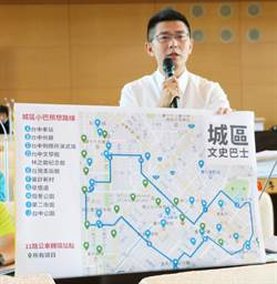 台中市議員提出城區文史觀光巴士構想
