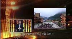 《中國正在說》新時代的中國挑戰與機遇