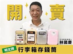 存下人生第一個3百萬 林國慶賣「明文牌」行李箱存錢筒