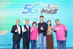 中華電信挺新創 推動5G產業生態圈