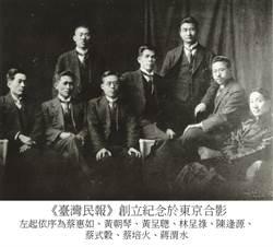 還原台灣──台灣議會設置請願運動(十一)