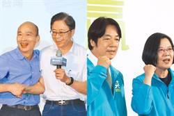 國政配 蔡賴配成形 網友推「敢不敢」票選活動