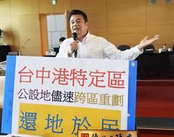 台中港特定區延宕近半世紀 議員為民請命還地於民