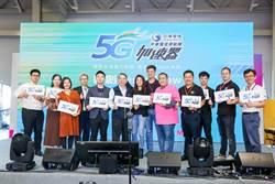 中華電信5G加速器挺新創 推動5G產業生態圈