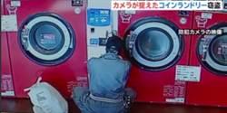 東京數家投幣式自助洗衣店大白天遭歹徒蒙面洗劫