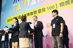 瀚亞投資 獲未來教育100殊榮