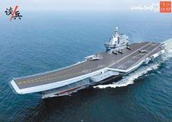 陸製航母首入台海 美日台監控