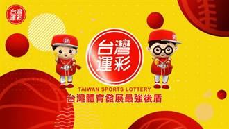 《時來運轉》支持台灣體育發展最強後盾