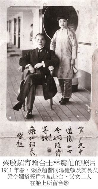 還原台灣──梁啟超嘆「本是同根、今成異國」(九)