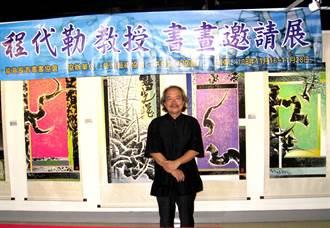知名大師程代勒 在埔里展出書畫篆刻大作