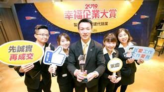 永慶房屋打造「幸福職場」 今年連獲3獎肯定