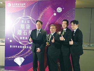 元大投信 榮獲期貨鑽石獎