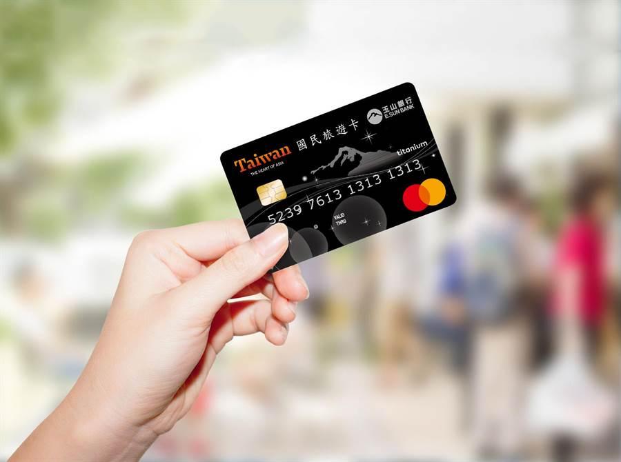 玉山國民旅遊卡行動支付最高回饋2%。(玉山提供)