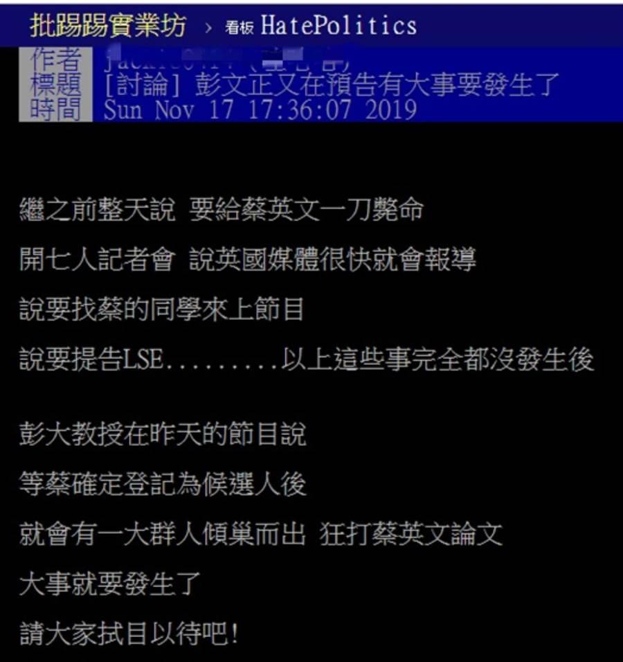 網民說,彭文正又在預告有大事要發生了。(翻攝PTT)
