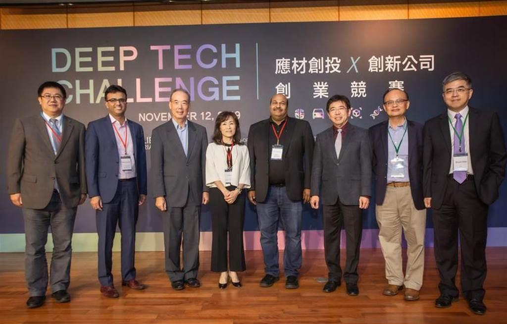 The 2019 Deep Tech Challenge活動總共吸引70隊新創團隊參賽,主辦單位與評審在決賽互動過程中,給予新創團隊許多有關商業模式的實用建議。左起為創新公司總經理戴逸之、應材創投總經理Rajesh Swaminathan、創新公司董事長劉仲明、國立成功大學校長蘇慧貞、應用材料應用材料公司資深副總裁、技術長兼應材創投總裁歐姆.納拉馬蘇博士、工研院院長劉文雄、應材創投投資總監Frank Lee、創新公司副總經理韓宗憲。圖/工研院提供