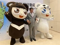 分享減碳行動 環保署舉辦台灣氣候行動研討會