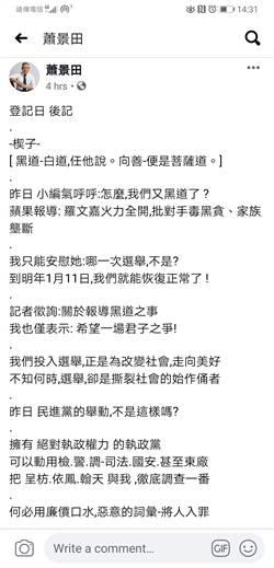 登記日後蕭景田Po臉書洩心聲 盼君子之爭