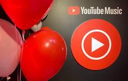 YouTube Music Premium在台推出 升級路線規劃中