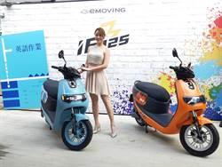 Gogoro接招! 中華車eMOVING 也推12期零利率