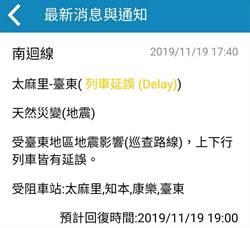 台東規模3.7地震 台鐵4車站受阻列車延誤