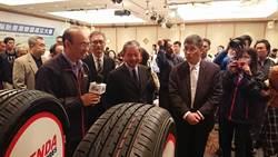 節能輪胎產業聯盟成立 邁向新里程碑