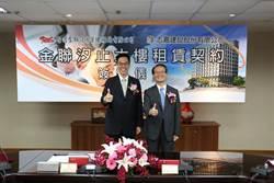 台灣金聯攜志嘉集團 打造北部最大長照、幼兒一條龍中心