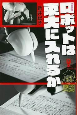 AI挑戰日本大學入學英語考試  拿下進東大水準的高分