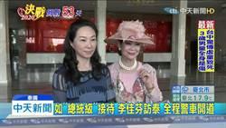 李佳芬代夫訪泰受歡迎 名流力挺、禮遇 「總統級」