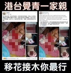 網路謠不停!理大生受傷照片實為印尼病童