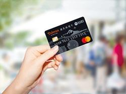 玉山國旅卡 行動支付最高回饋2%