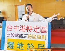 台中港特定區 議員促還地於民