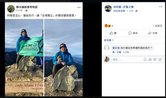 李明賢指陳致中玉山搞政治   營建署:可向玉管處舉發