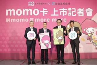 momo攜手北富銀  推出全新網購神卡「momo 卡」