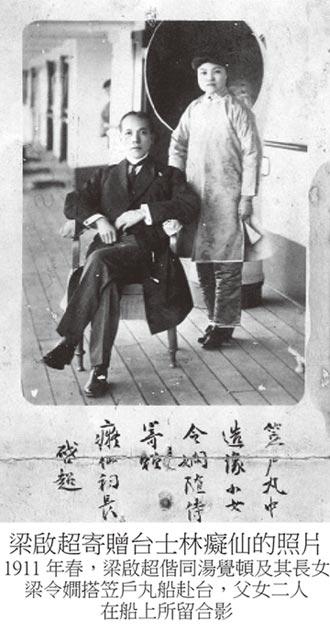 兩岸史話-梁啟超嘆「本是同根、今成異國」