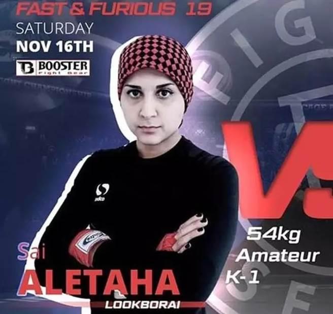 業餘女拳手Saeideh Aletaha不幸受傷身亡。(摘自臉書)