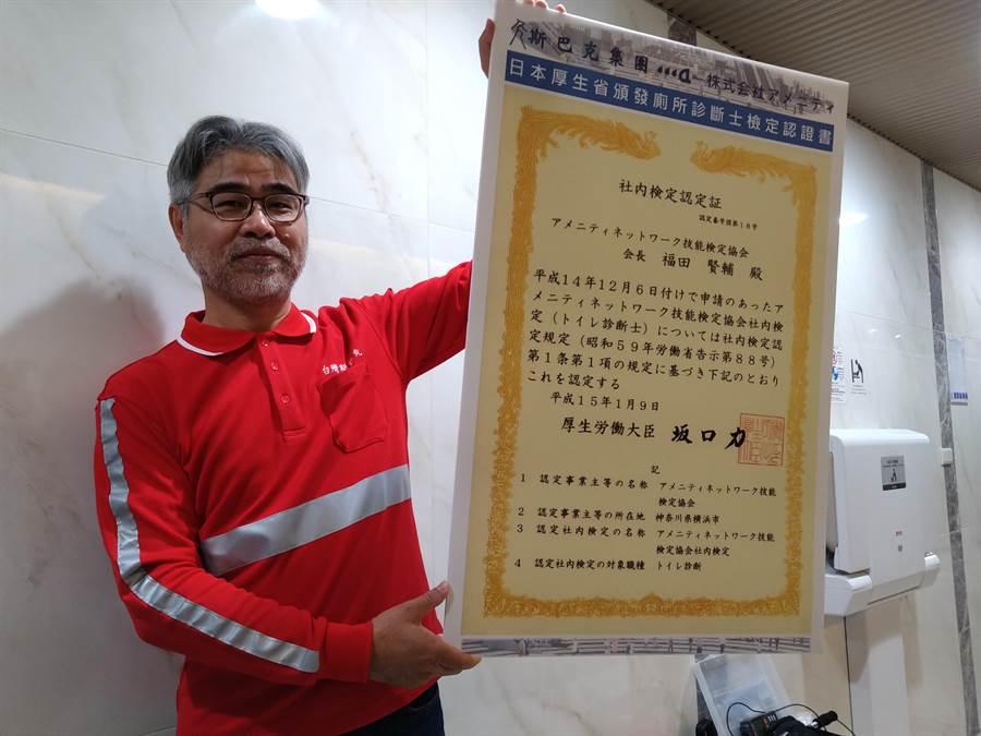 斯巴克集團董事長林錦堂出示日本第一廁所診斷士Amenity公司獲得日本厚生勞動省認證「廁所診斷士認定資格」,公司與其技術合作證明。(林雅惠攝)