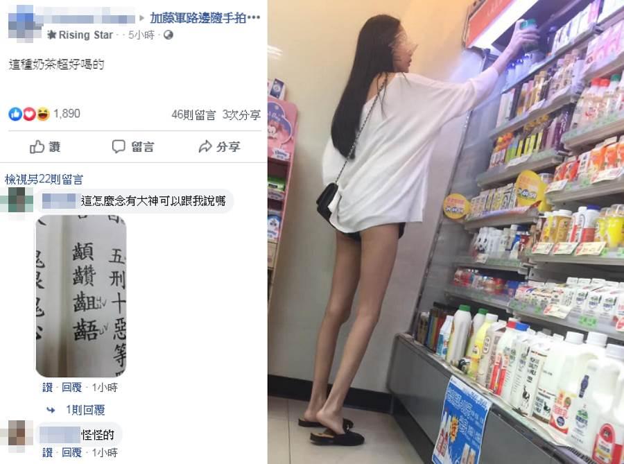 長髮正妹下半身褲子若隱若現,露出纖細長腿,十分引人遐想。(圖/ 摘自臉書@加藤軍路邊隨手拍)
