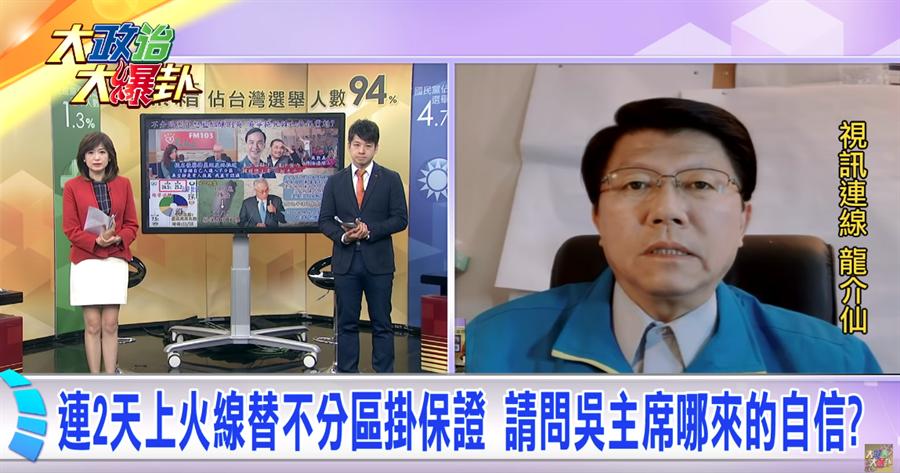 《大政治大爆卦》不分区遭批史上最烂 吴敦义:提名后蔡韩差距反拉近