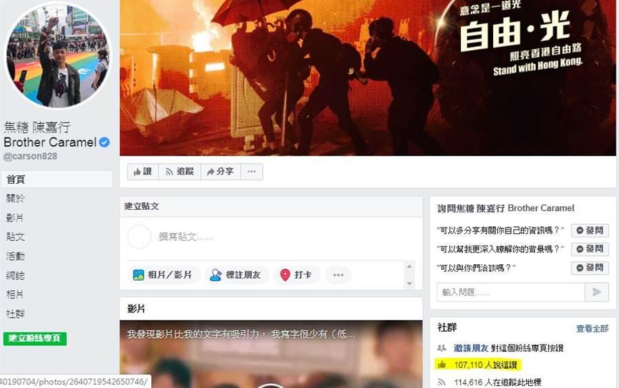 陳嘉行臉書追蹤人數達十萬人以上。(圖/翻攝自臉書)